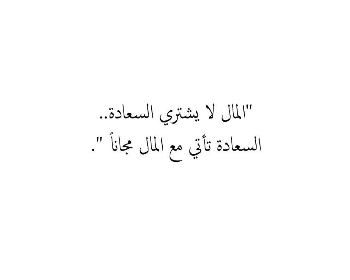 Pin By رأي حر On كلام جميل Quotes Words Lol