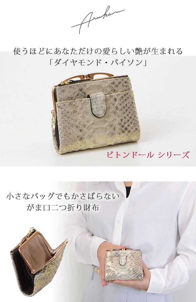 d6d4ee7e6380 【ネコポス対応】 財布 レディース 二つ折り 日本製 パイソン 蛇革 ARUKAN アルカン 1516629