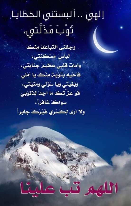 Pin By Masra Al Anbyaa On اللهم تب علينا Movie Posters Poster Weather Screenshot