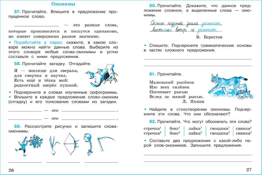 Домашние задания по украинскому языку 3 класс