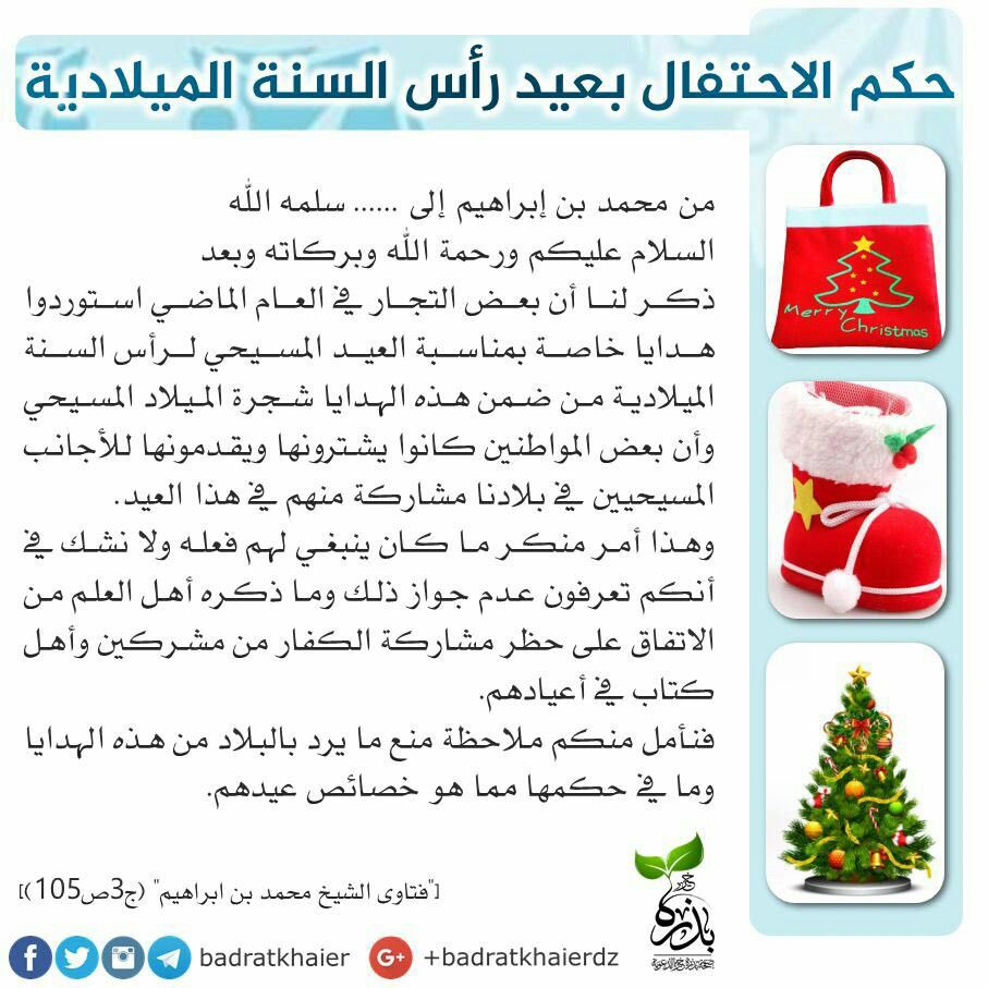 رأس السنة الميلادية Christmas Ili