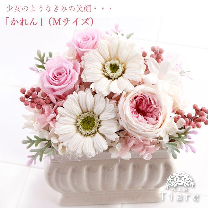 プリザーブドフラワーのお供え用アレンジメント ガーベラとバラをあしらって 可憐で可愛い仏花に仕上げました 女性やお子様へのお悔やみ お仏壇へのお供えに お供え 花 仏花 フラワーアレンジメント