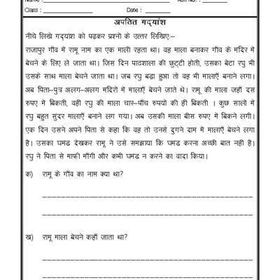 Hindi Worksheet Unseen Passage 02 Pa1 Pinterest Worksheets