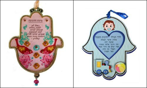 Jewish Baby Gifts Hamsa Baby Blessings Amp Wall Judaica