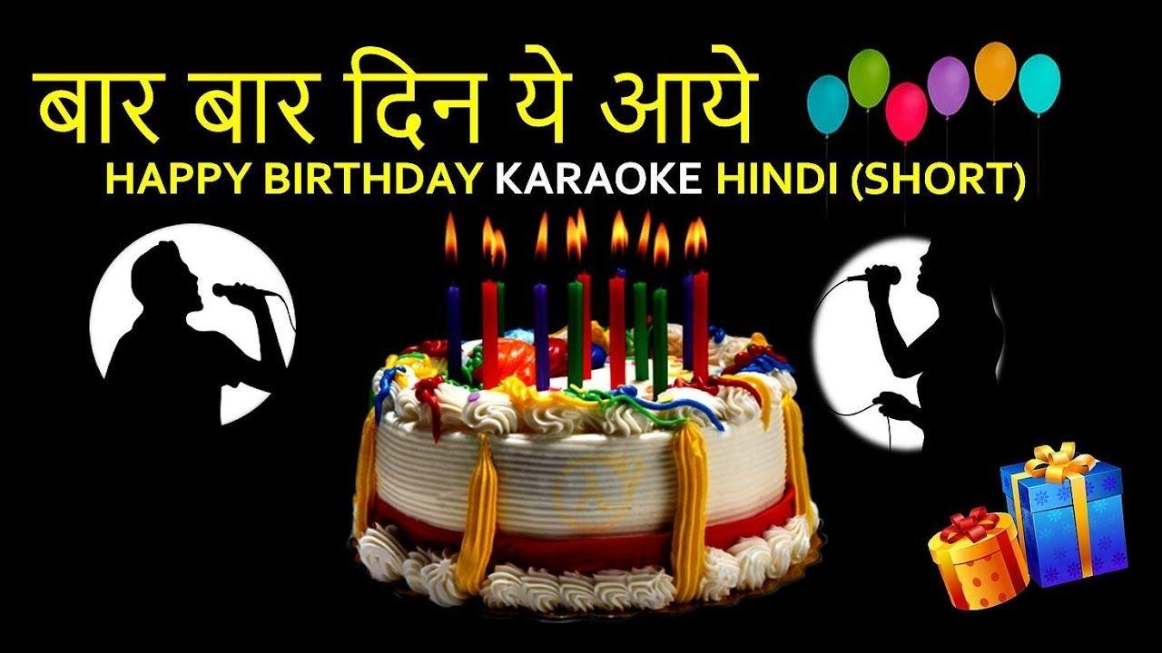 Baar Baar Din Ye Aaye Karaoke Hindi Short Happy Birthday Song Happy Birthday Song Download Free Happy Birthday Song