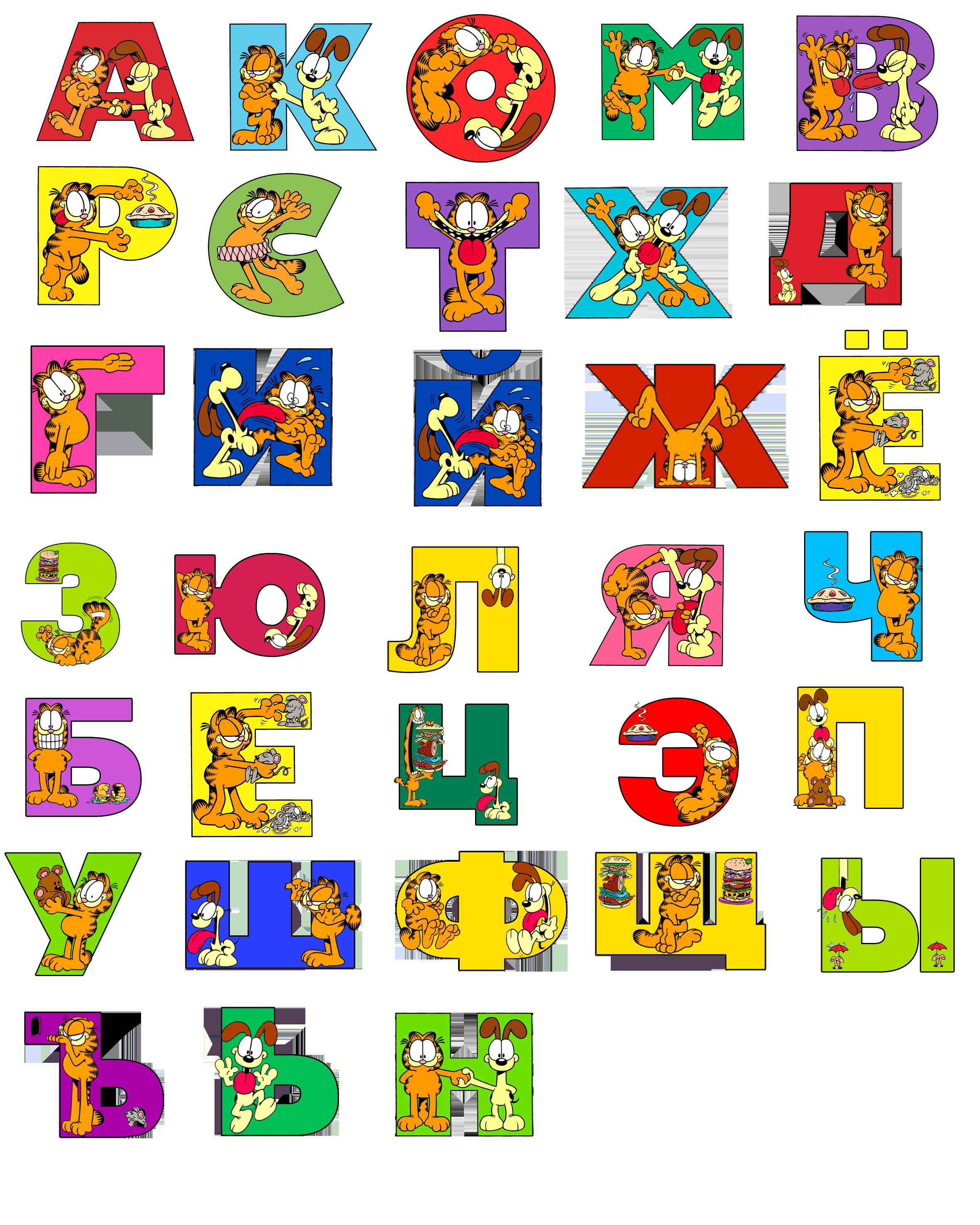 Алфавит русского языка для детей   Алфавит