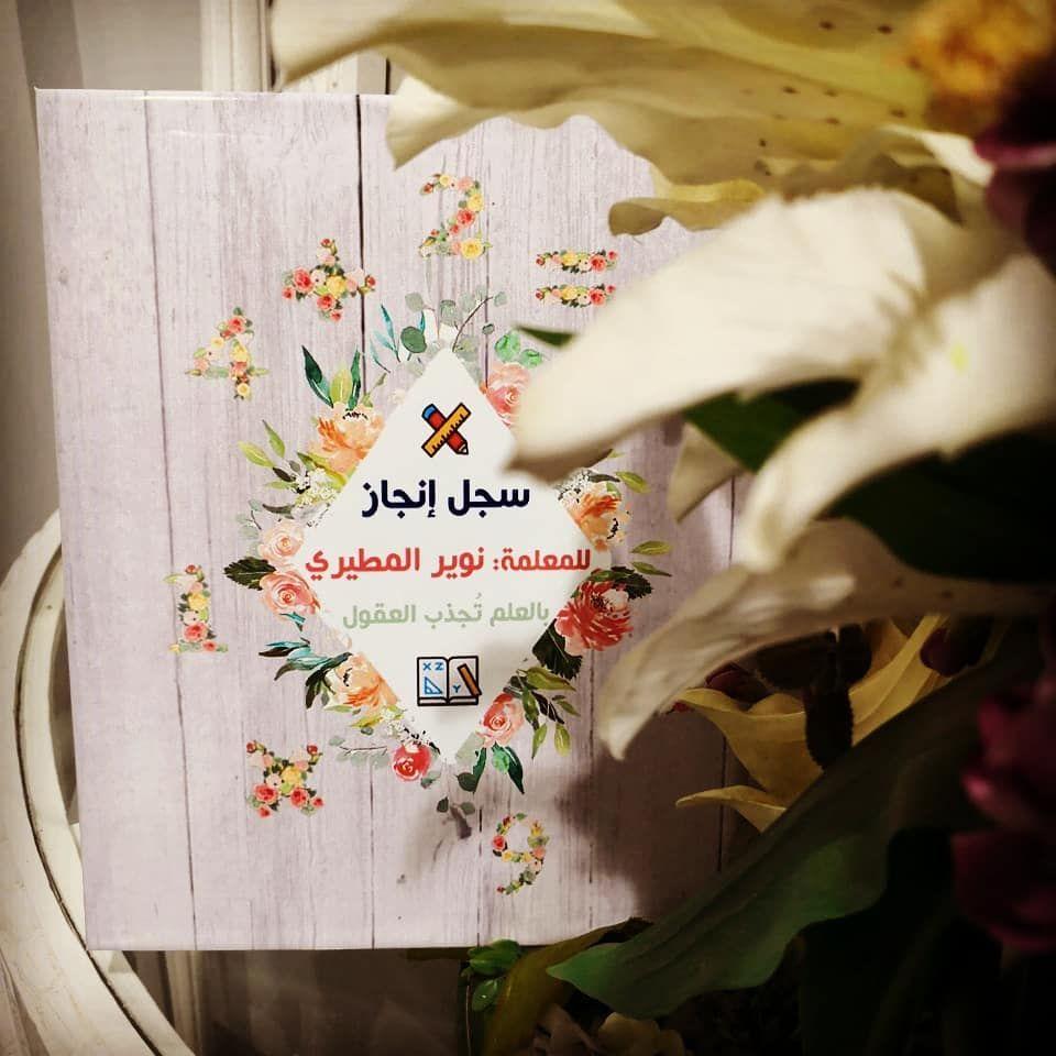 تصميم وتغليف ملف إنجاز بالعلم تجذب العقول وبالأخلاق تجذب القلوب مصطفى نور الدين Place Card Holders Eid Gifts Place Cards
