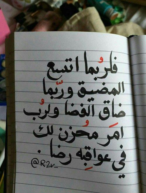 Pin By الحمد لله تكفى On رضا با الله Bullet Journal Journal
