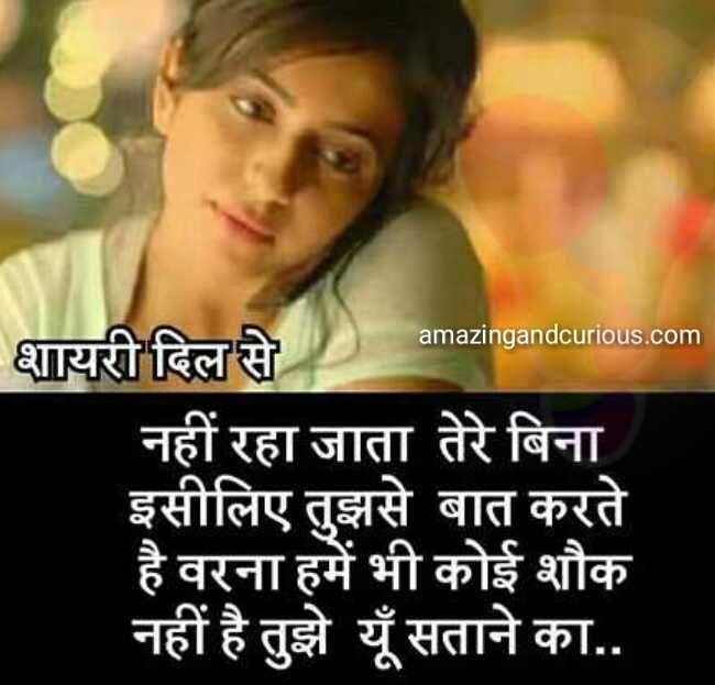 Best Heart Touching Love Shayari For Girlfriend In Hindi
