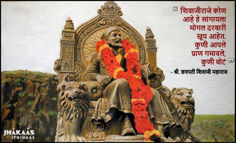 Quote By Chhatrapati Shivaji Maharaj Jhakaas Itihaas Quotes