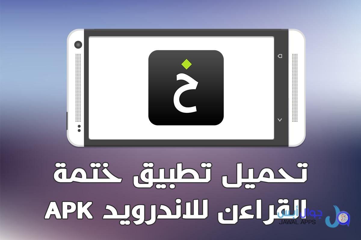 تطبيق ختمة Khatmah Apk تطبيق خاص بالقرأن الكريم حيث انه عبارة عن مصحف الكتروني ويمكنك هذا التطبيق الرائع ختم القرأن الكريم فى Gaming Logos App Nintendo Games