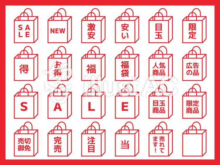 ショップ向け素材ショッピングバッグ赤 無料素材 イラスト