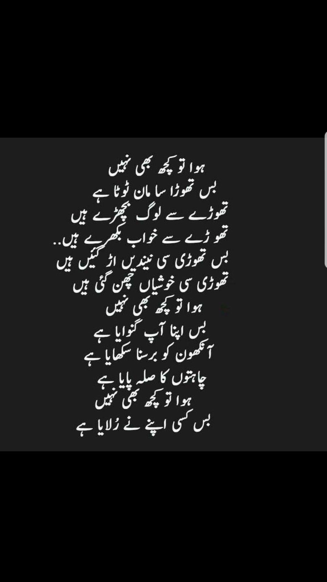 Amor Frases De Coraz³n Roto Frases En Urdu Triste Poemas Portadas De Lnea De Tiempo Diarios De Nenas