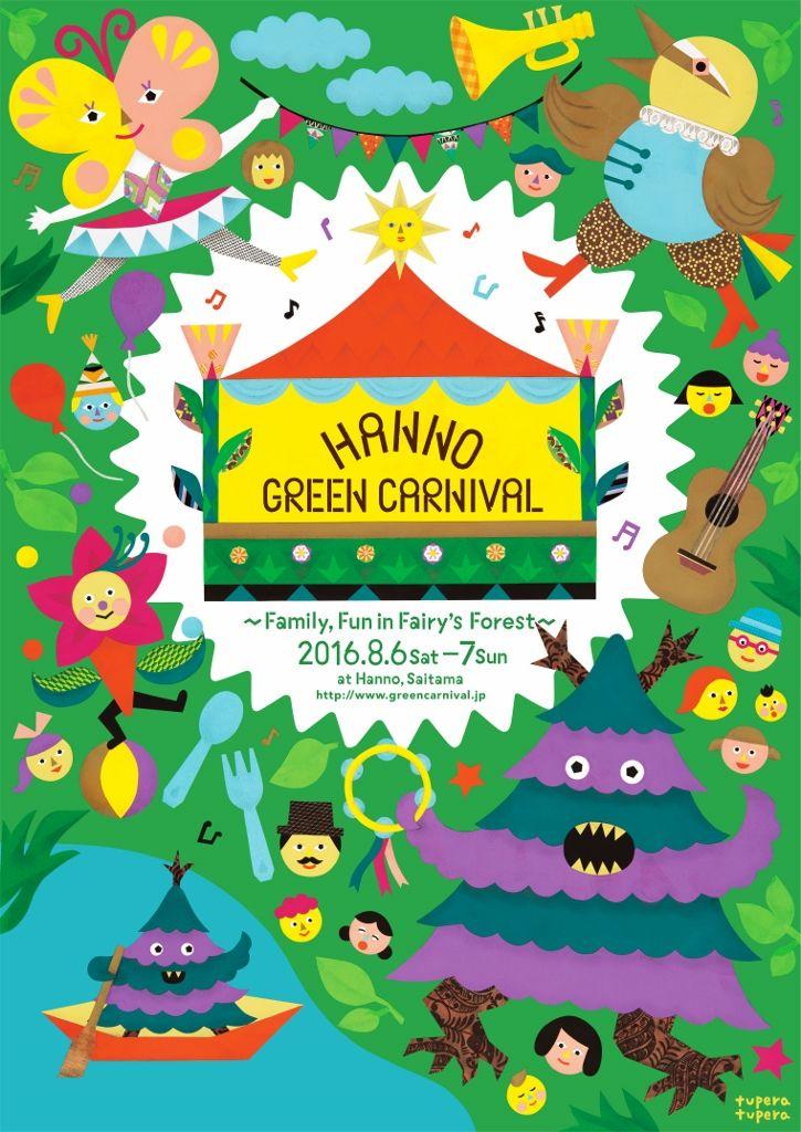 8月に北欧の世界観楽しむフェス ハンノウグリーンカーニバル 日本