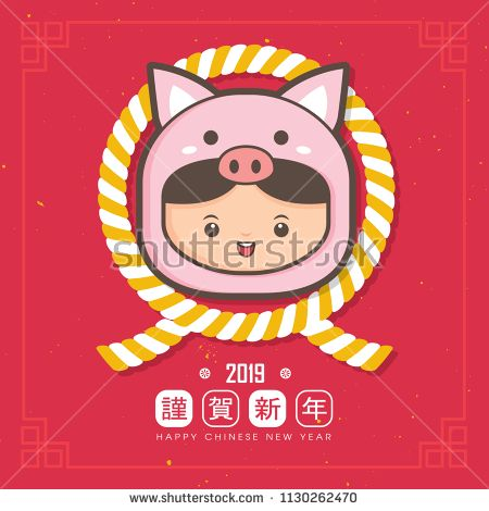 2019 chinese new year greeting card template cute children wearing a piggy costume translation auspicious year of the pig