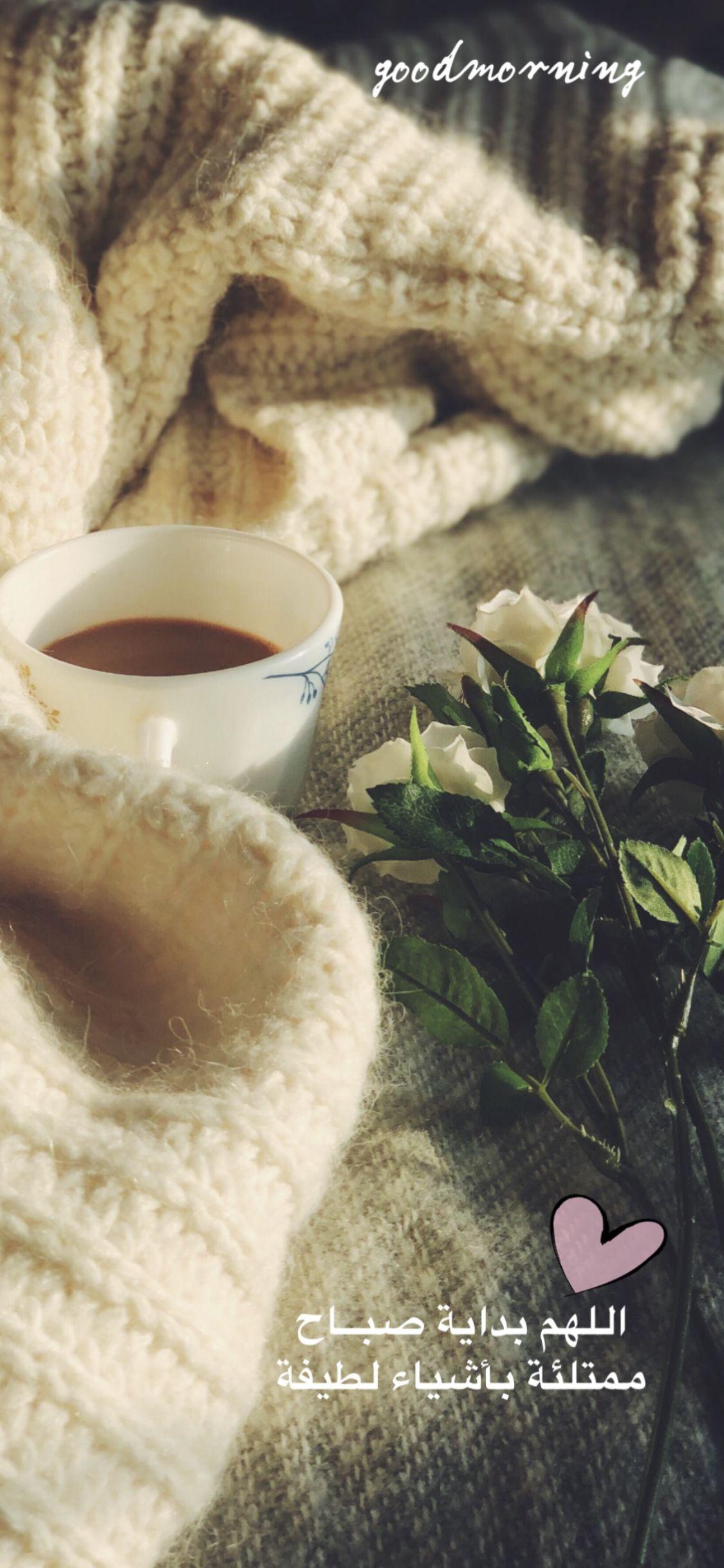 الصباح Positive Notes Words Coffee Tea