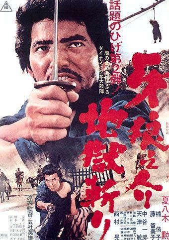 Самурай - волк (1966)