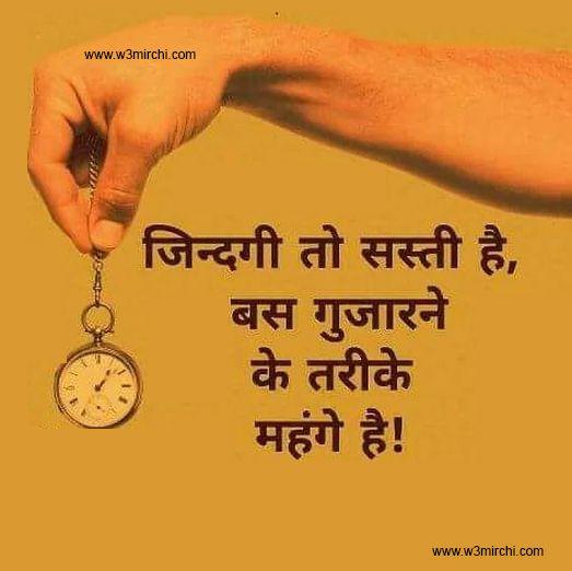 Positive Attitude Quotes Marathi: जिंदगी तो सस्ती है