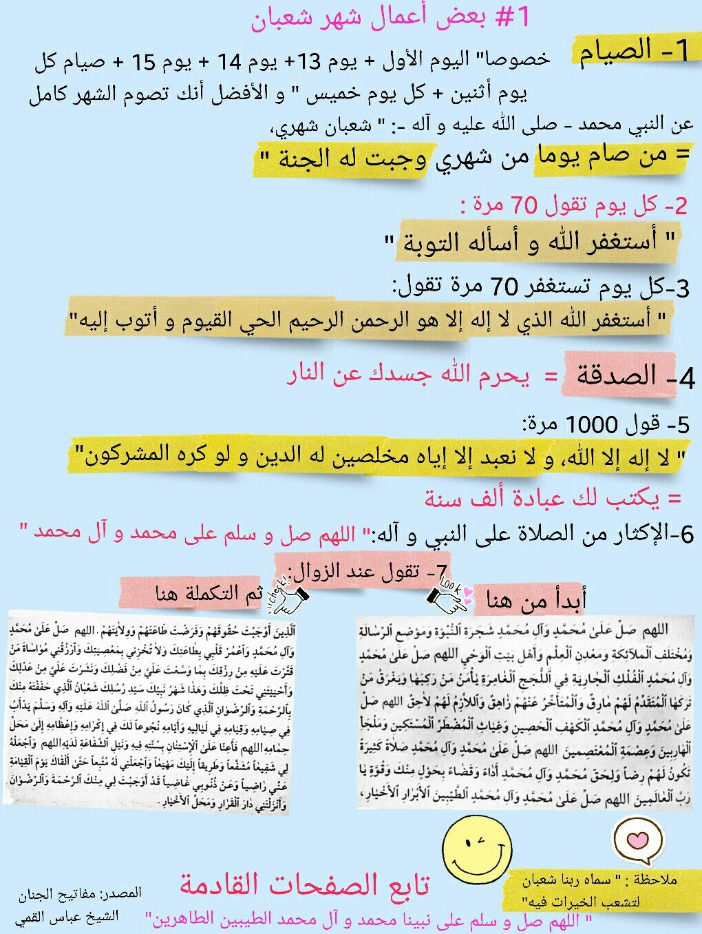 1 بعض أعمال شهر شعبان شهر النبي محمد صلى الله عليه و آله و سلم Ramadan Quotes Info