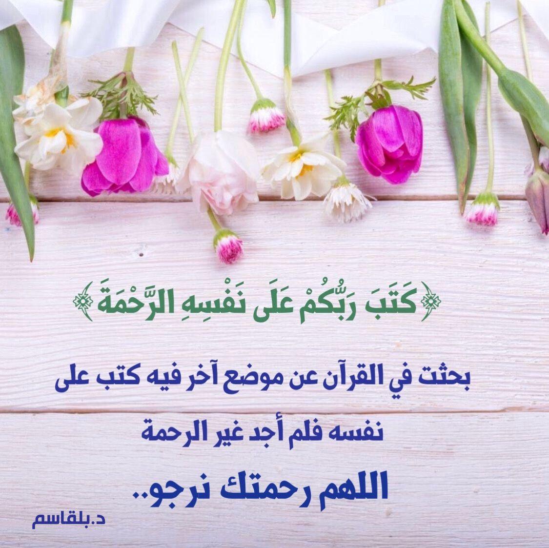 Pin By Najd Alotebi On اقتباسات ٣ Quran Quotes Love Quran Quotes Love Quotes