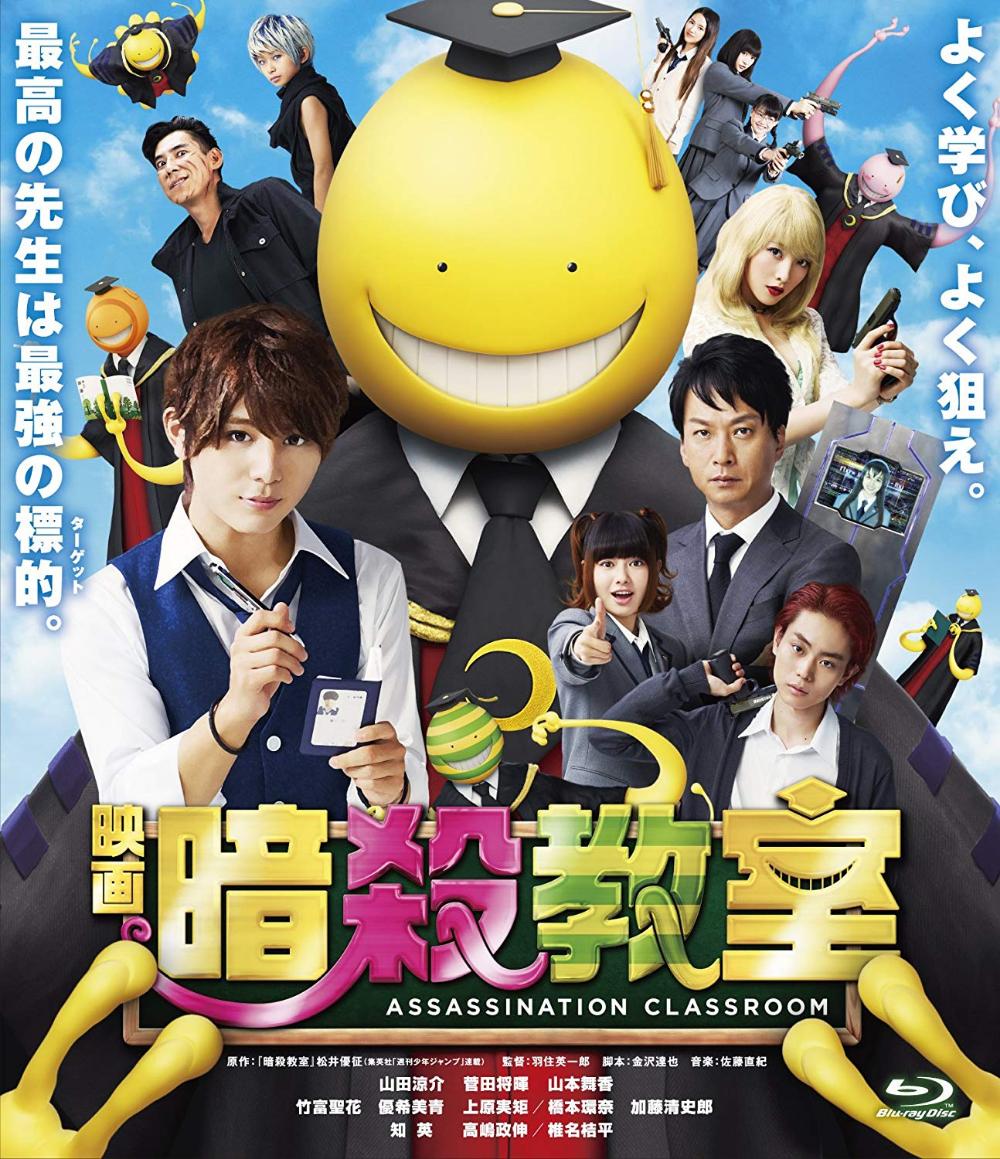 Japanese Movie Assassination Classroom