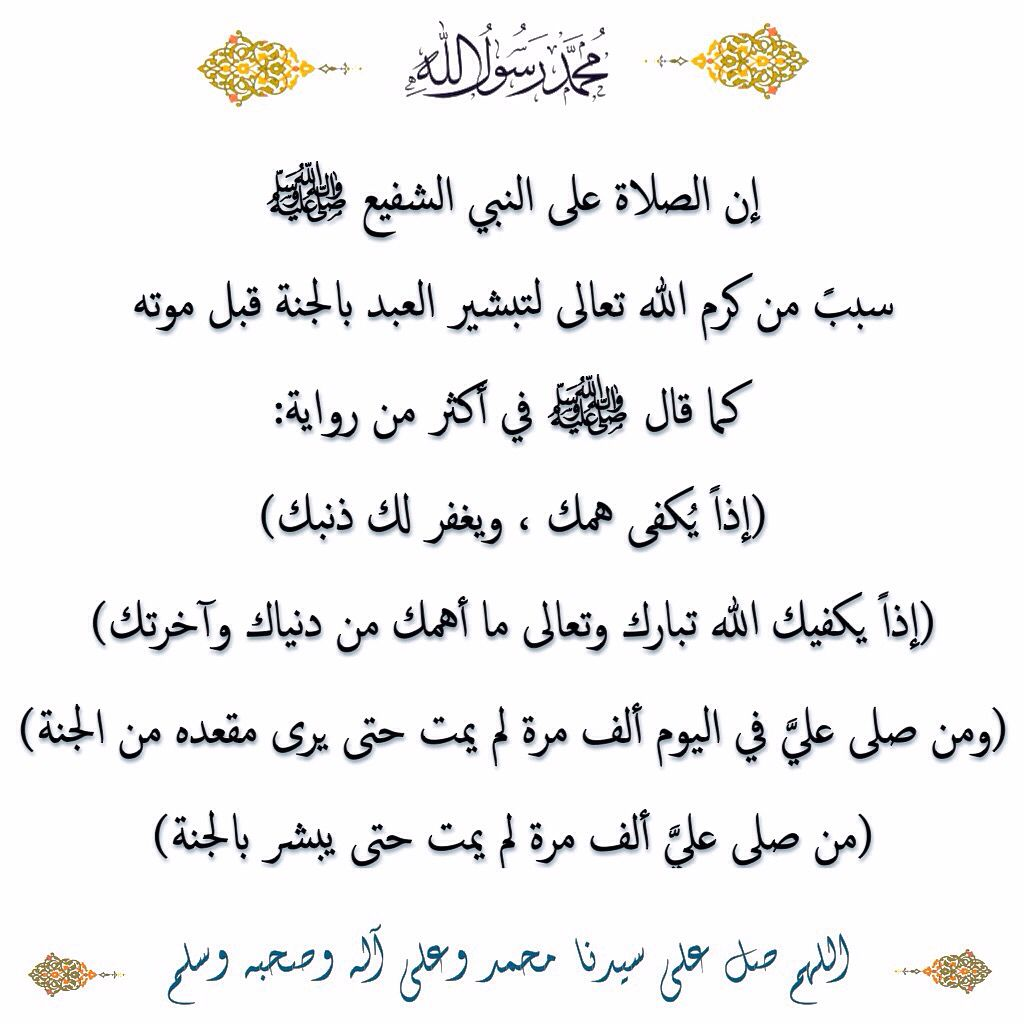 إن الصلاة على النبي الشفيع ﷺ سبب من كرم الله تعالى لتبشير العبد بالجنة قبل موته Math Arabic Calligraphy Math Equations