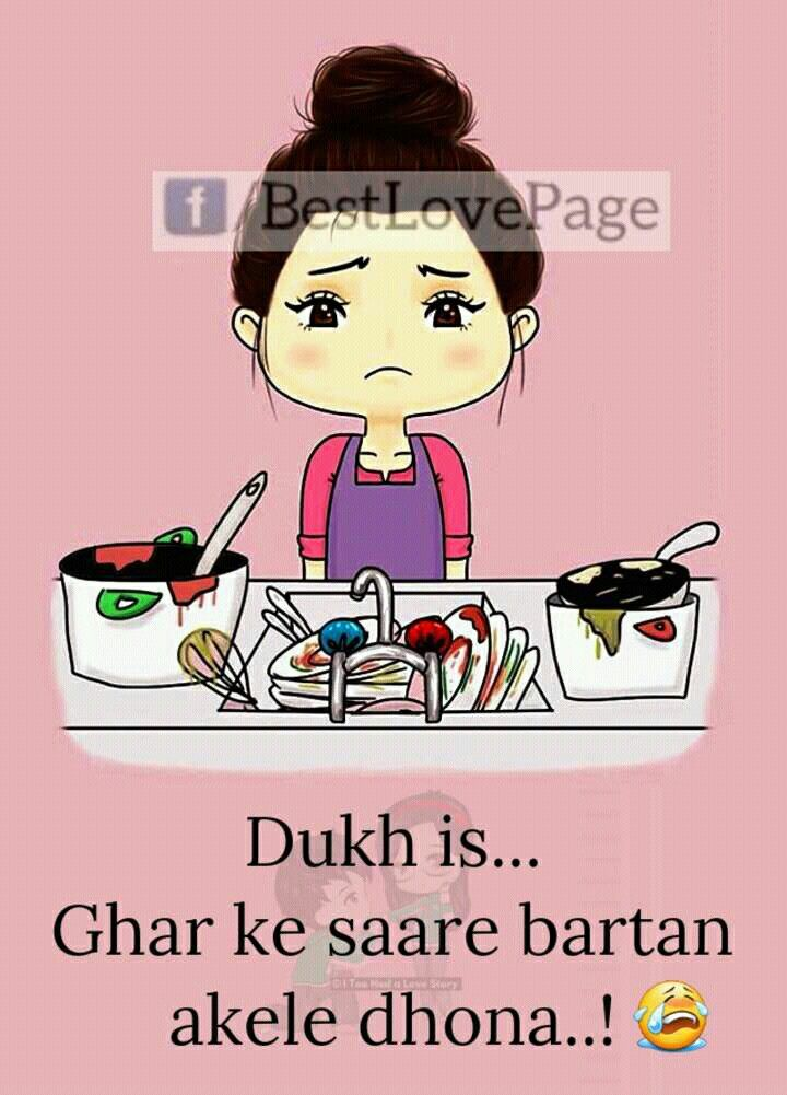 Thanks god mujhy yh dukh ni uthana praa | cool nd funny poetry ...