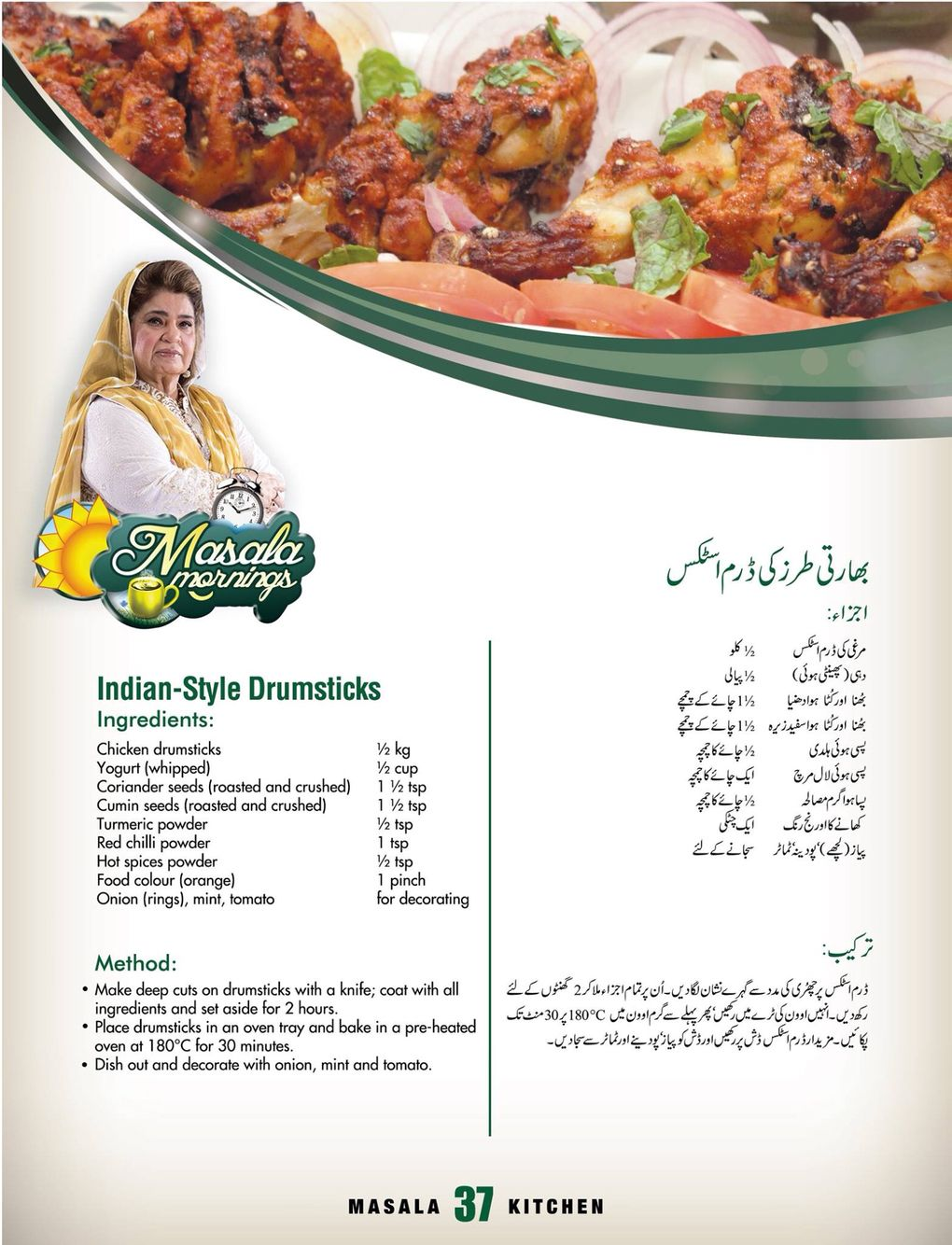 Recipe | Shireen anwer recipes | Pinterest | Indian style, Recipes ...