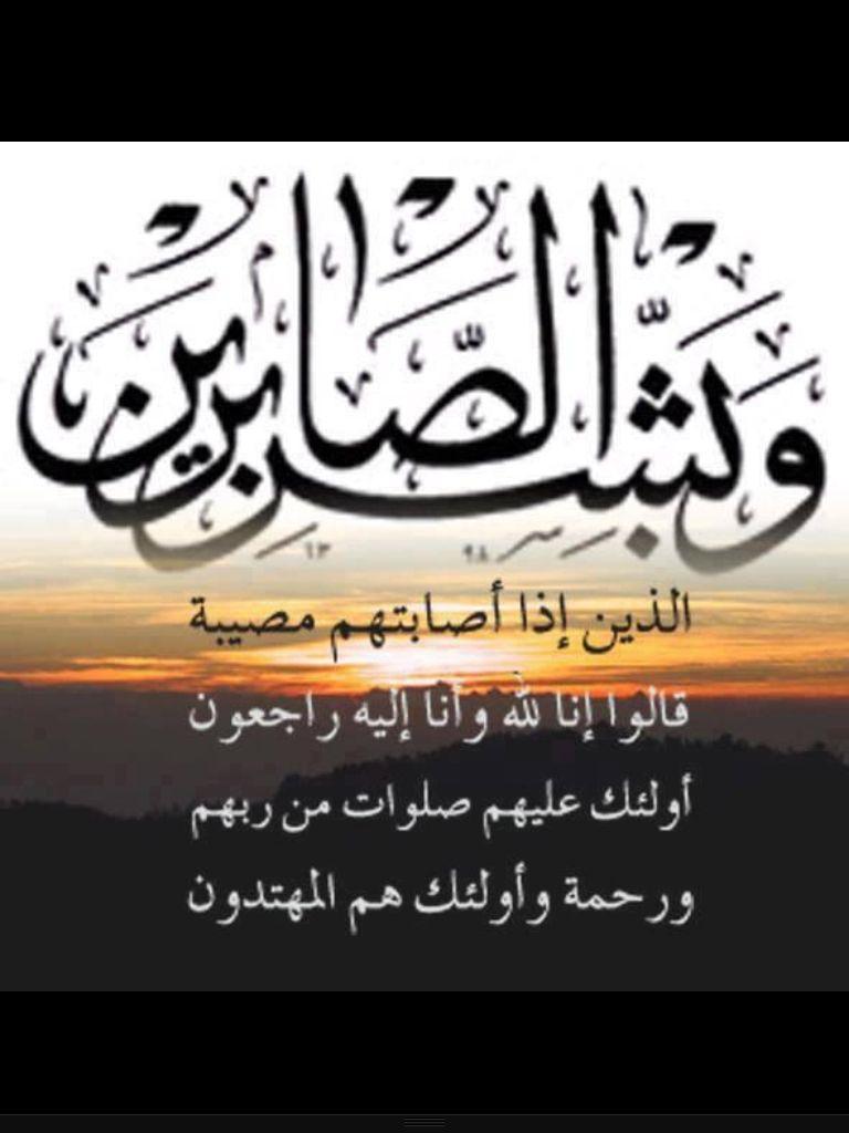 وبشر الصابرين Calligraphy Art Special Quotes Holy Quran