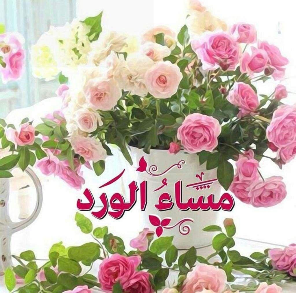 Pin By Alwan Alhamdani On مساء الخير Evening Greetings Good Evening Good Morning Messages