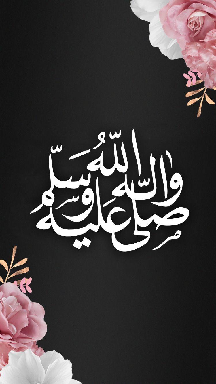 اللهم صل وسلم وبارك على نبينا محمد وعلى آله وصحبه وسلم تسليما كثيرا Funny Arabic Quotes Wallpaper Quotes Islamic Pictures
