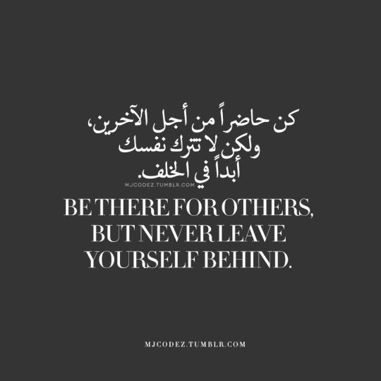 Pin by محمد كنتوره on Quotes | Arabic quotes, Arabic english quotes