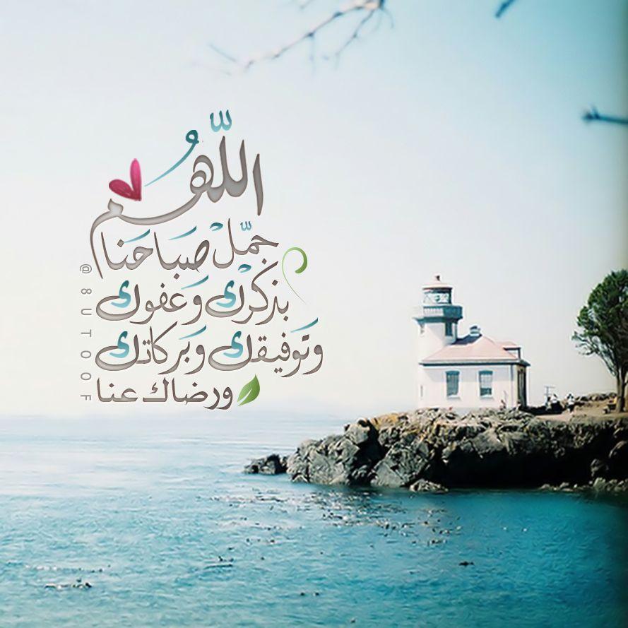 قطوف دعوية اللهم جمل صباحنا بذكرك وعفوك وتوفيقك وبركاتك Islamic Pictures Morning Images Cool Pictures
