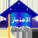 مدرسة الإمتياز تسجيل الدخول Convenience Store Products Convenience School