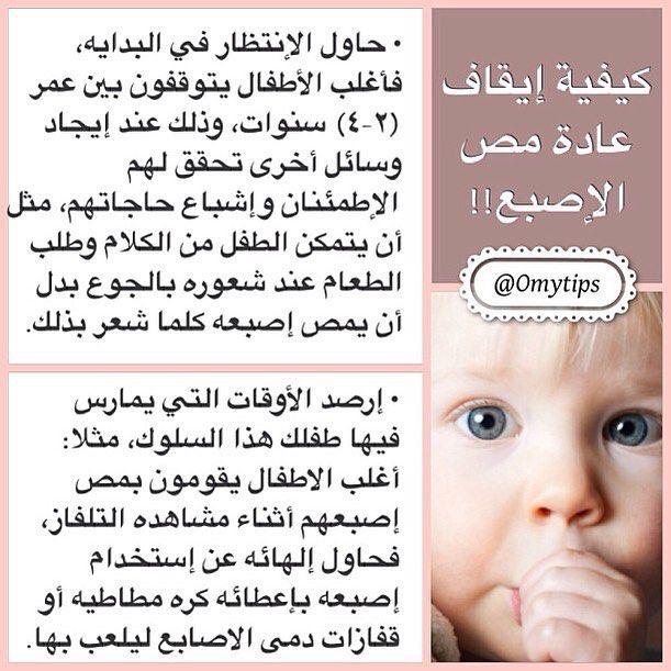 Pin By Nadih Koko On طفلى Baby Education Kids Education Baby Information