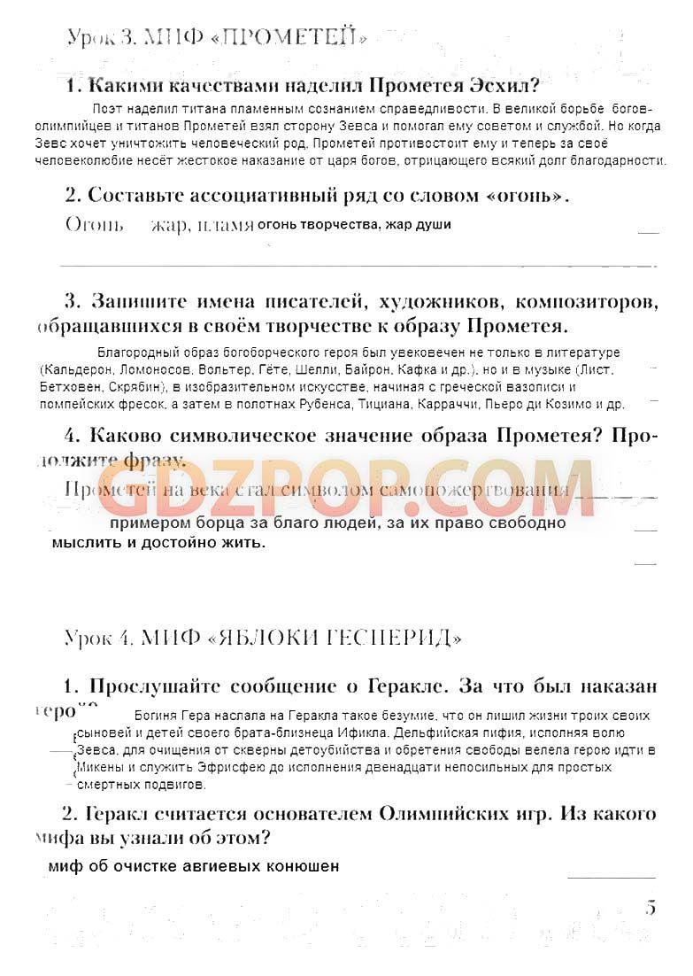 Гдз дабал ру спиши домашние задания школа россии моро по математике 2 класс