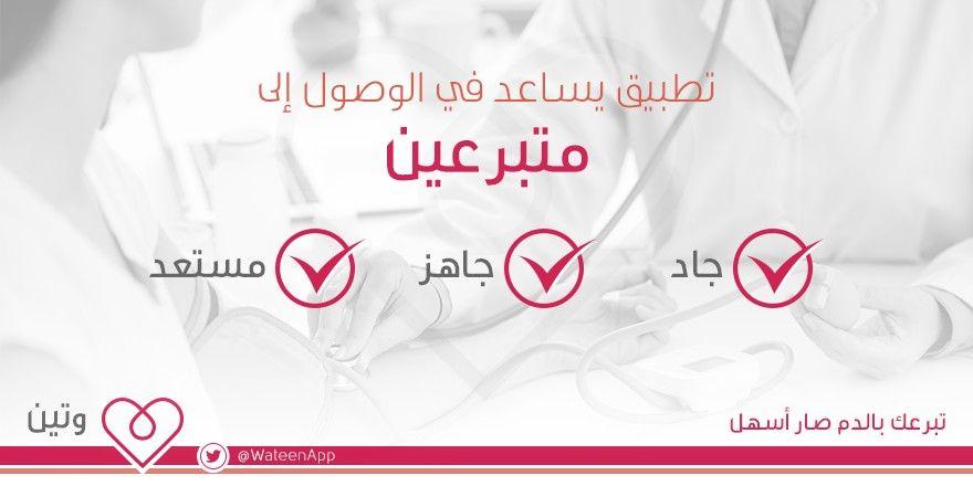 تطبيق وتين يسهل عليك التبرع بالدم ومعرفة مراكز التبرع في السعودية Jlo
