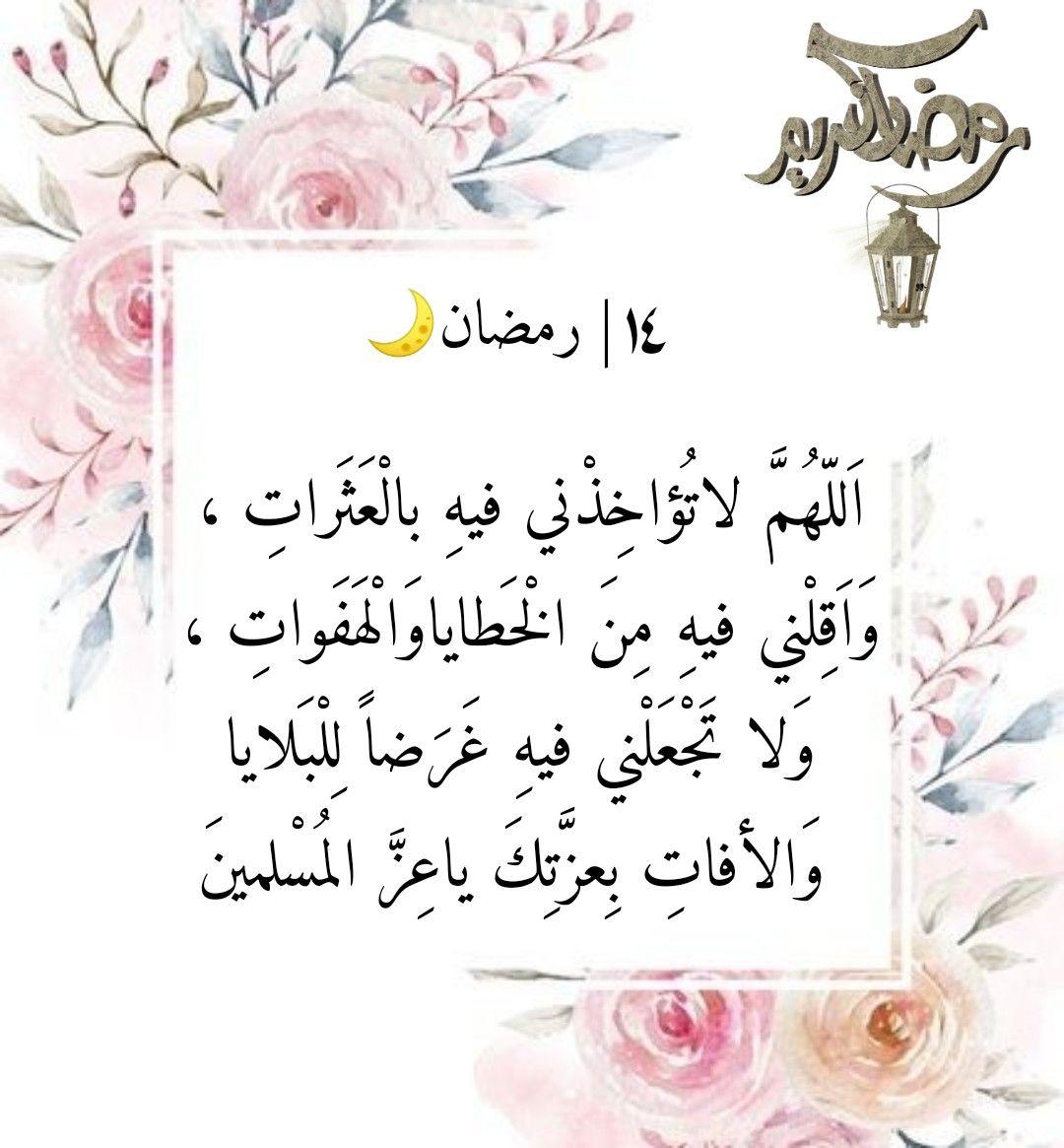 دعاء اليوم الرابع عشر من رمضان Ramadan Ramadan Kareem Place Card Holders