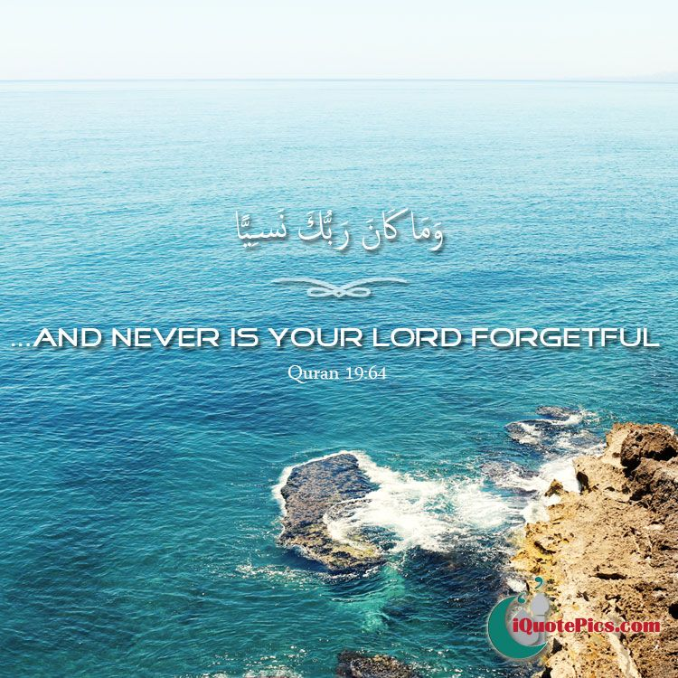 Remember that your lord is never forgetful, from Surah