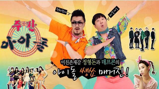 K Tv Shows Weekly Idol Weekly Idol Korean Tv Shows Idol