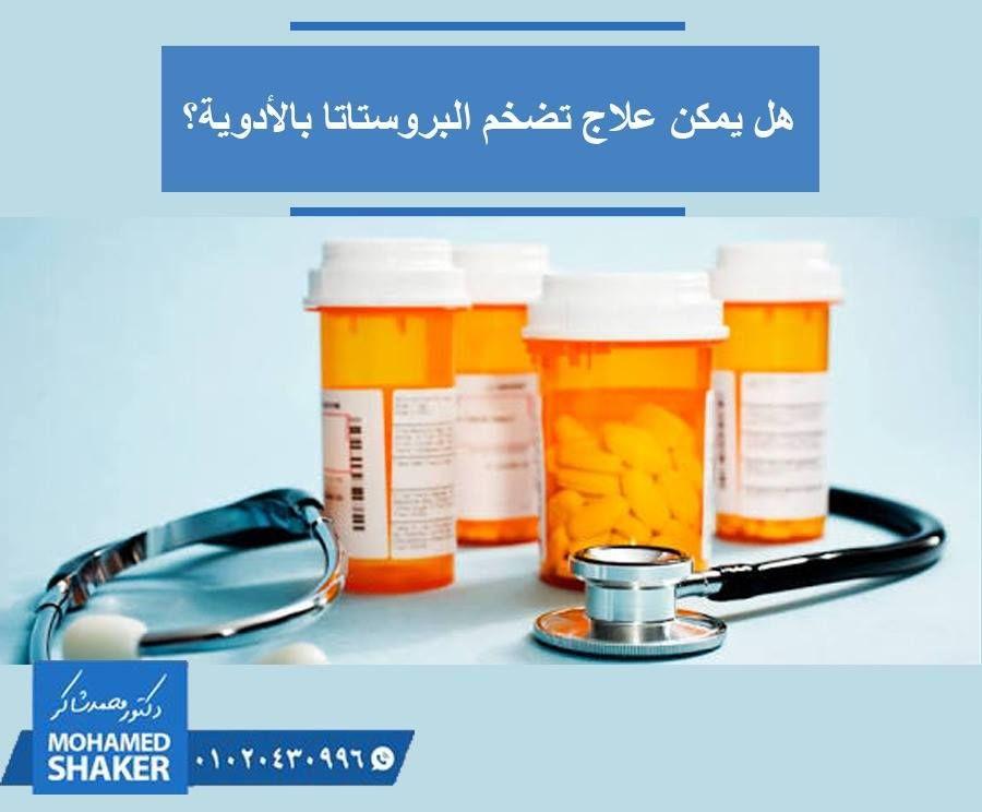 هل يمكن علاج تضخم البروستاتا عن طريق الأدوية في الواقع إن استخدام الأدوية لعلاج تضخم البروستاتا يحمل الكثير من Convenience Store Products Condiments Pill