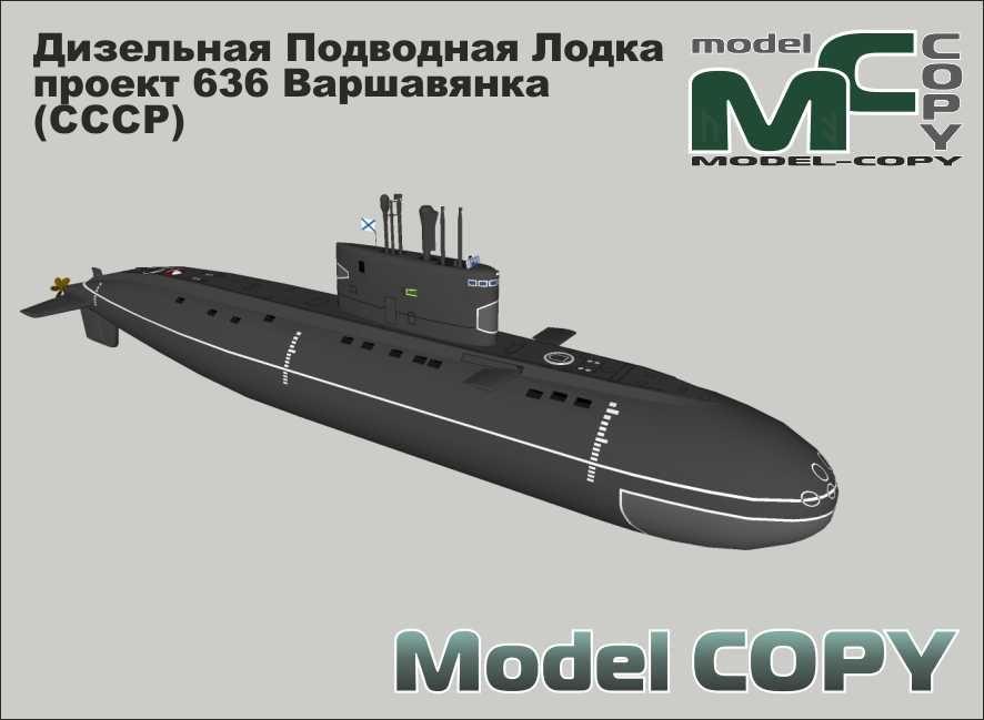 фильм подводная лодка 3d