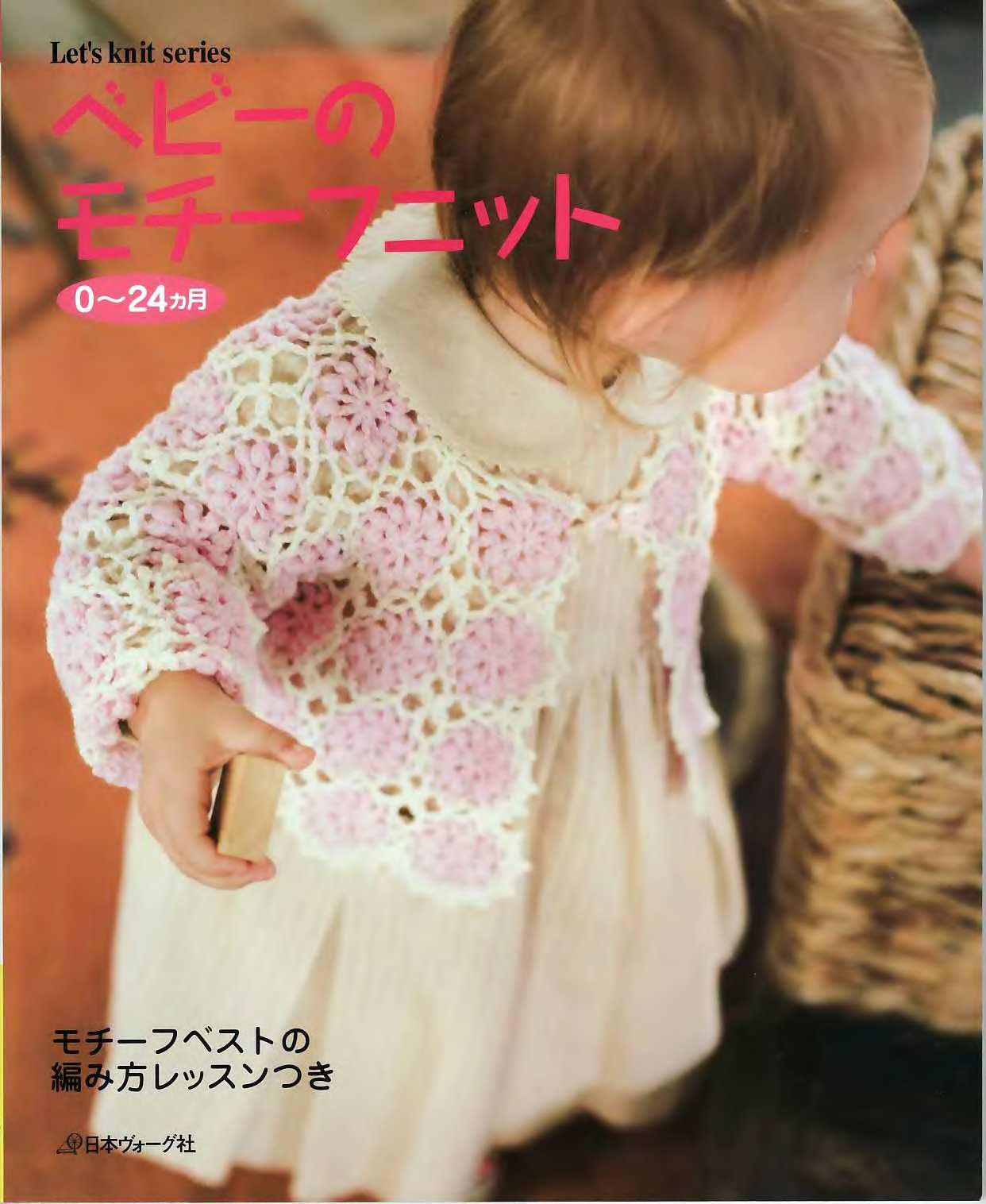 Lks Baby Crochet Magazines Pinterest Haakpatronen Gehaakt