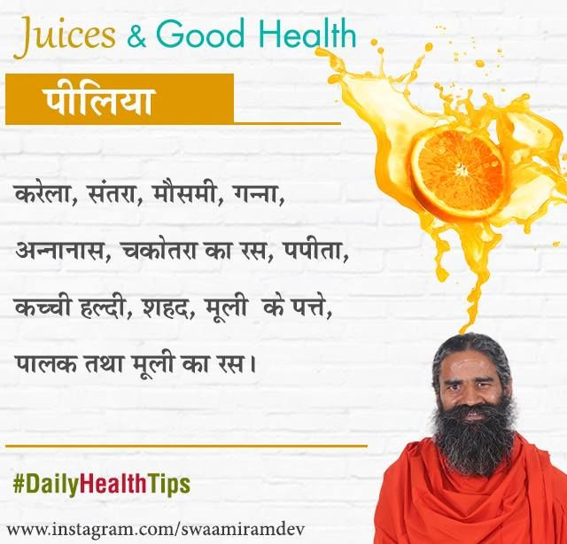 Juices  good health jaundice also best tips hindi images on pinterest and rh