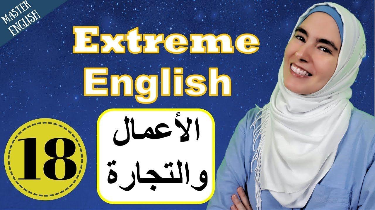 درس إنجليزي شامل الأعمال والتجارة تعلم اللغة الانجليزية للحياة اليومية والأيلتس Extreme En Extreme English