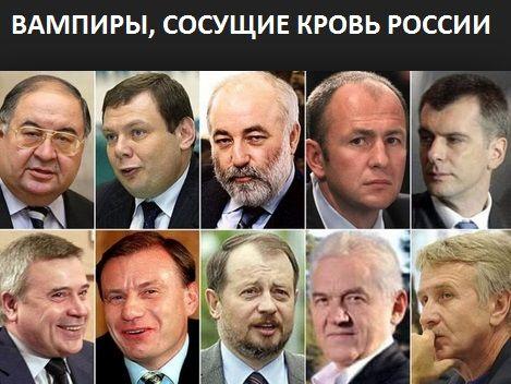 Картинки по запросу олигархи россии картинки