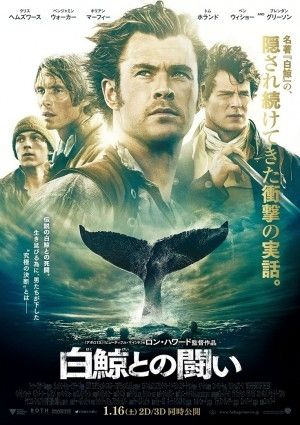 画像:『白鯨との闘い』ポスタービジュアル(C) 2015 WARNER BROS. ENTERTAINMENT INC. AND RATPAC‐DUNE ENTERTAINMENT LLC ALL RIGHTS RESERVED.