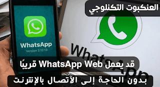 قد يعمل Whatsapp Web قريب ا بدون الحاجة إلى الأتصال بالهاتف Incoming Call Screenshot Incoming Call
