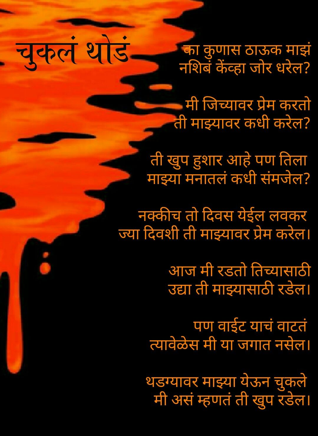 चुकलंच थोडं ,,, Marathi poems, Love poems, Happy