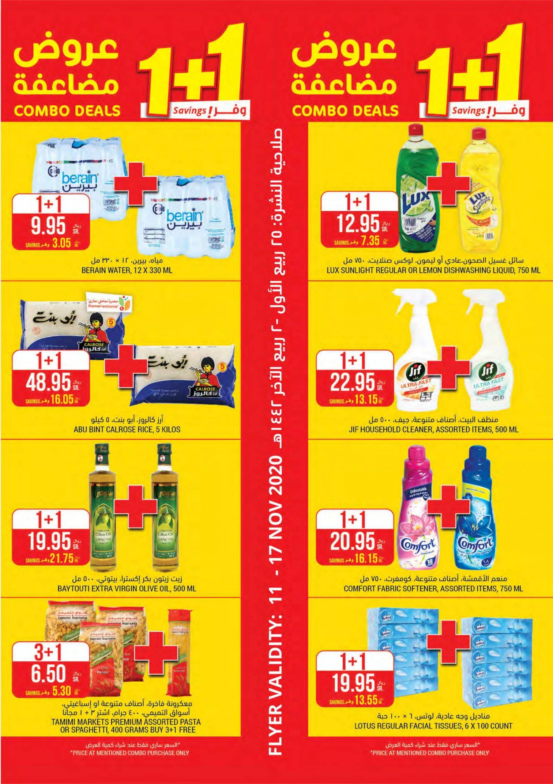 عروض التميمي الرياض والقصيم الاسبوعية 11 نوفمبر 2020 الموافق 25 ربيع الاول 1442 عروض الجمعة البيضاء Dishwasher Lemon Offer